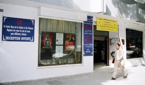 Centro de Cultura Rusa de Tunis
